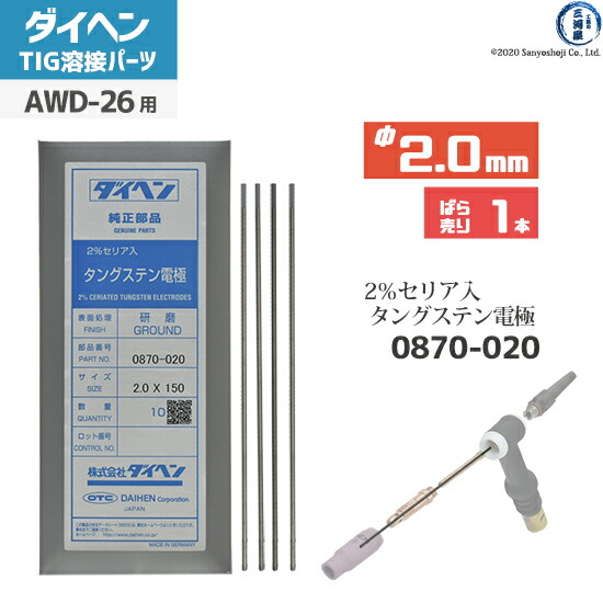 【TIG溶接部品】ダイヘン 標準電極棒 φ2.0mm 0870-020 TIGトーチ AWD-26用