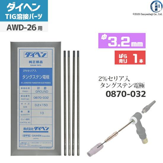 【TIG溶接部品】ダイヘン 標準電極棒 φ3.2mm 0870-032 TIGトーチ AWD-26用