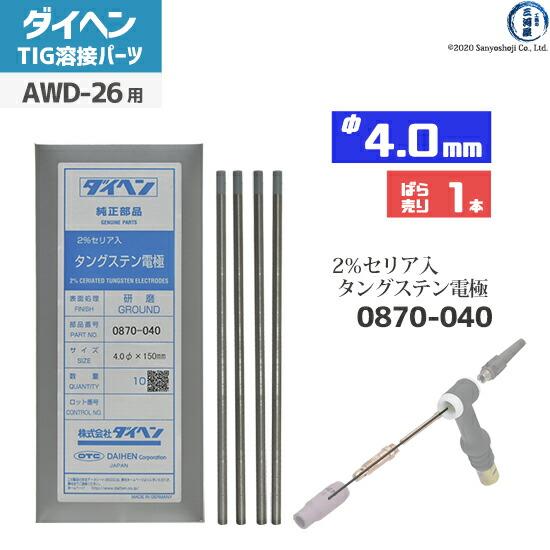 【TIG溶接部品】ダイヘン 標準電極棒 φ4.0mm 0870-040 TIGトーチ AWD-26用