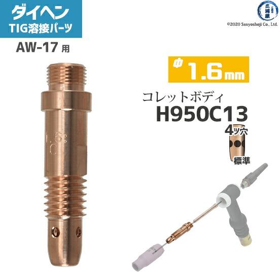 【TIG溶接部品】ダイヘン 標準コレットボディ φ1.6mm H950C13 TIGトーチ AW-17用