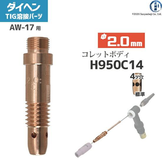 【TIG溶接部品】ダイヘン 標準コレットボディ φ2.0mm H950C14 TIGトーチ AW-17用