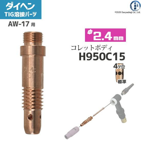 【TIG溶接部品】ダイヘン 標準コレットボディ φ2.4mm H950C15 TIGトーチ AW-17用