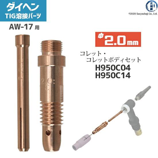 【TIG溶接部品】ダイヘン 標準コレット・コレットボディセット φ2.0mm H950C04 H950C14 TIGトーチ AW-17用