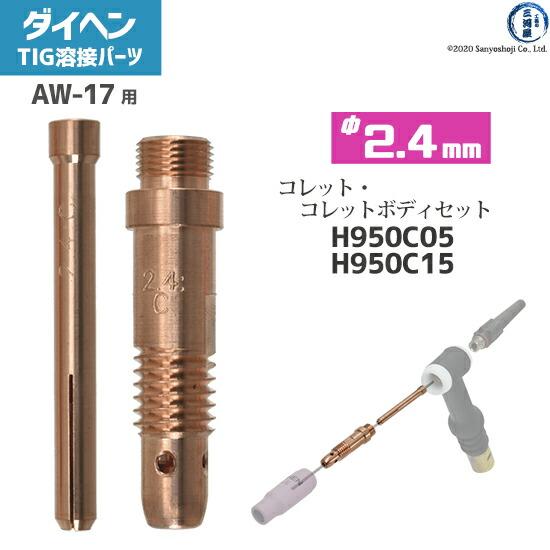 【TIG溶接部品】ダイヘン 標準コレット・コレットボディセット φ2.4mm H950C05 H950C15 TIGトーチ AW-17用