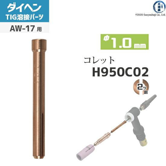 【TIG溶接部品】ダイヘン コレット φ1.0mm H21B13 TIGトーチ 【AW-17用】