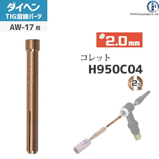 【TIG溶接部品】ダイヘン 標準コレット φ2.0mm H950C04 TIGトーチ AW-17用