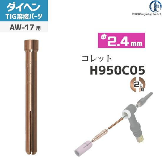 【TIG溶接部品】ダイヘン 標準コレット φ2.4mm H950C05 TIGトーチ AW-17用