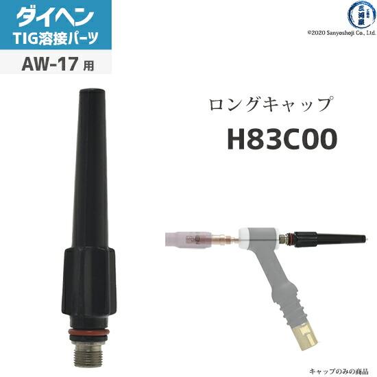【TIG溶接部品】ダイヘン ロングキャップ H83C00 TIGトーチ AW-17用