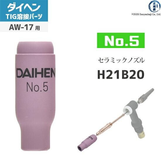 【TIG溶接部品】ダイヘン 標準ノズル No.5 H21B20 TIGトーチ AW-17用