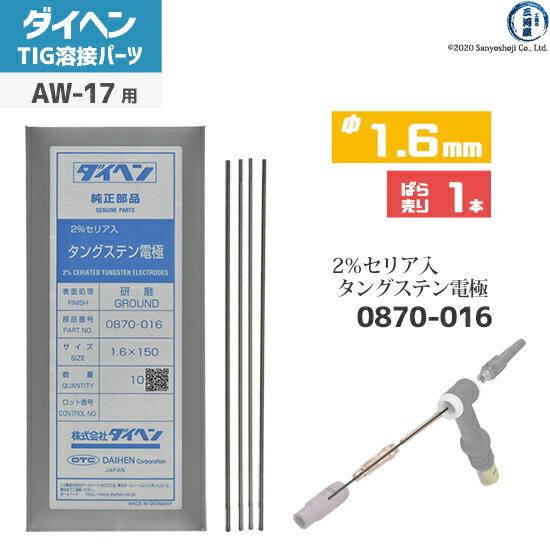 【TIG溶接部品】ダイヘン 標準電極棒 φ1.6mm 0870-016 TIGトーチ AW-17用