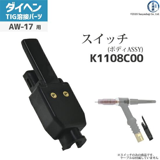 【TIG溶接部品】ダイヘン TIGトーチスイッチ AW-17用