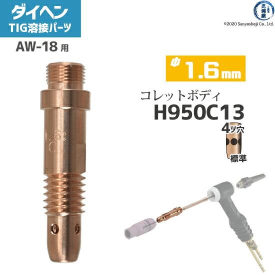【TIG溶接部品】ダイヘン コレットボディ φ1.6mm H950C13 TIGトーチ 【AW-18用】