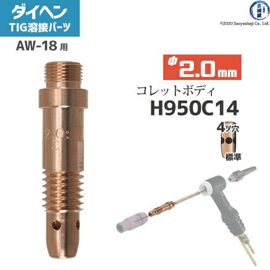 【TIG溶接部品】ダイヘン 標準コレットボディ φ2.0mm H950C14 TIGトーチ AW-18用