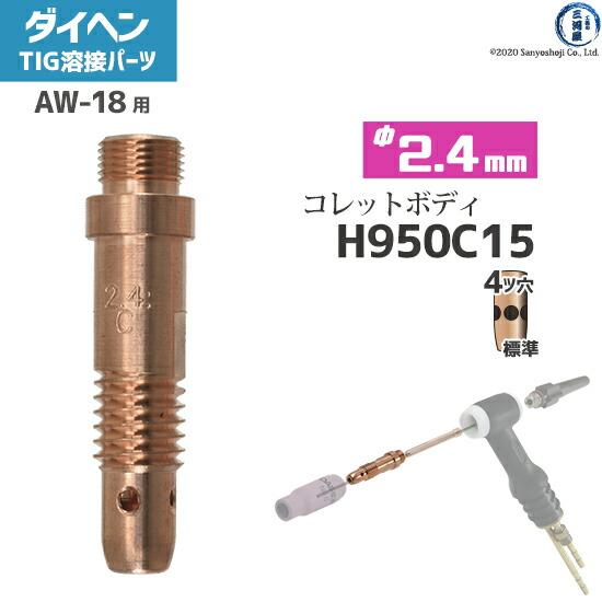 【TIG溶接部品】ダイヘン 標準コレットボディ φ2.4mm H950C15 TIGトーチ AW-18用