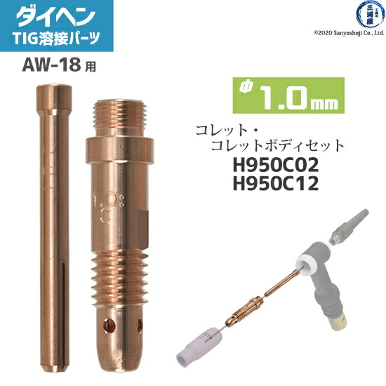 【TIG溶接部品】ダイヘン φ1.0mm用 コレット H950C02 と コレットボディ H950C12 セット TIGトーチ 【AW-18用】