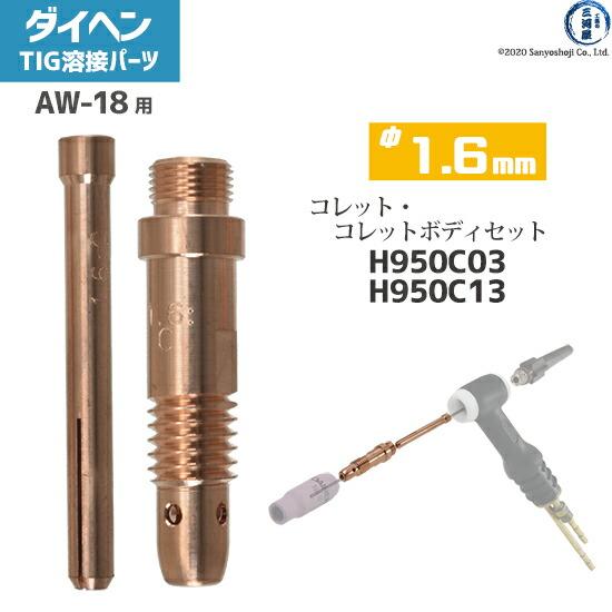 【TIG溶接部品】ダイヘン 標準コレット・コレットボディセット φ1.6mm H950C03 H950C16 TIGトーチ AW-18用