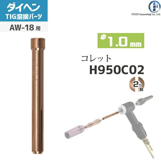 【TIG溶接部品】ダイヘン 標準コレット φ1.0mm H950C02 TIGトーチ AW-18用