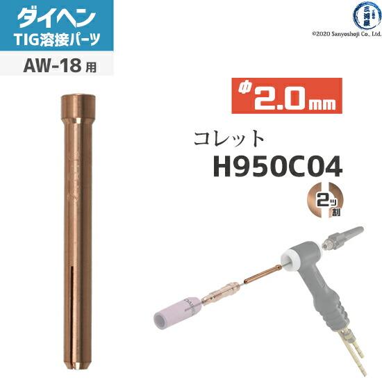【TIG溶接部品】ダイヘン 標準コレット φ2.0mm H950C04 TIGトーチ AW-18用
