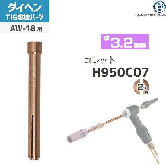 【TIG溶接部品】ダイヘン 標準コレット φ3.2mm H950C07 TIGトーチ AW-18用