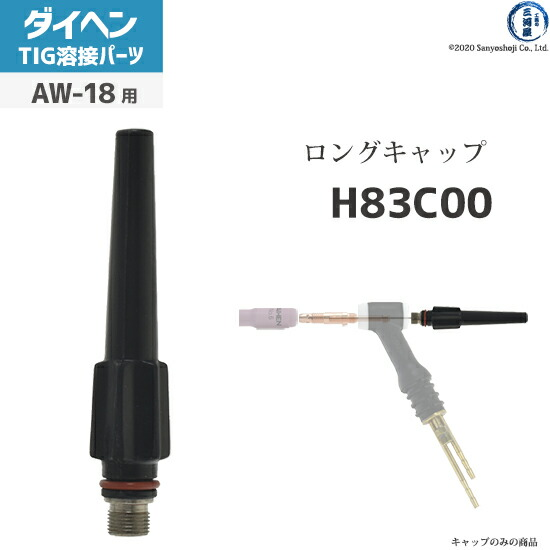 【TIG溶接部品】ダイヘン ロングキャップ H83C00 TIGトーチ AW-18用