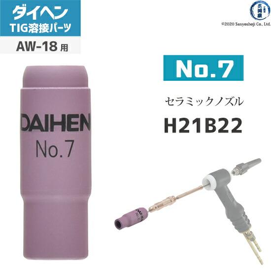 【TIG溶接部品】ダイヘン 標準ノズル No.7 H21B22 TIGトーチ AW-18用