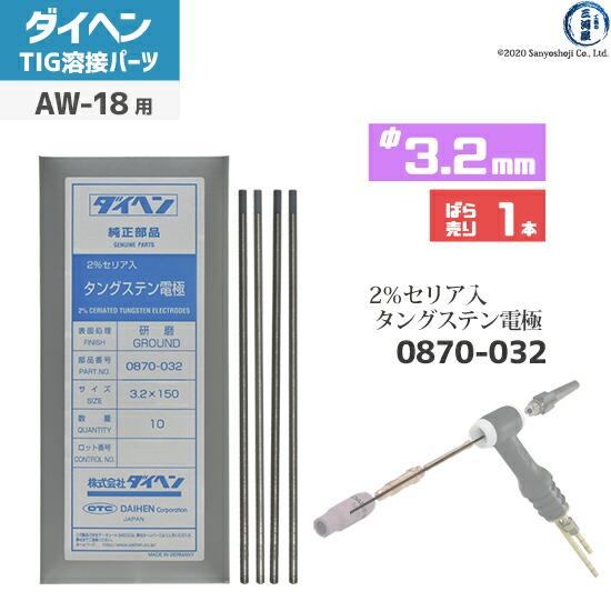 【TIG溶接部品】ダイヘン 標準電極棒 φ3.2mm 0870-032 TIGトーチ AW-18用