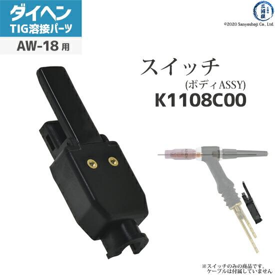 【TIG溶接部品】ダイヘン TIGトーチスイッチ AW-18用