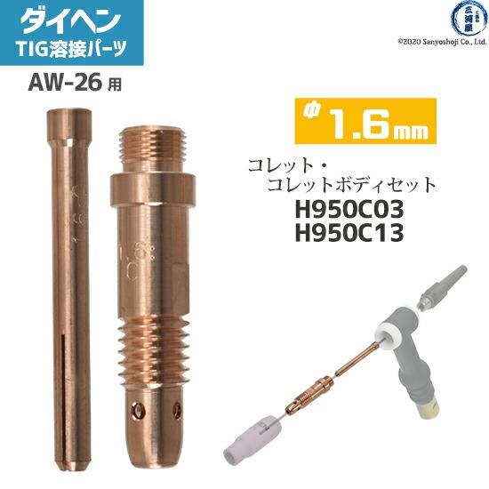 【TIG溶接部品】ダイヘン 標準コレット・コレットボディセット φ1.6mm H950C03 H950C13 TIGトーチ AW-26用