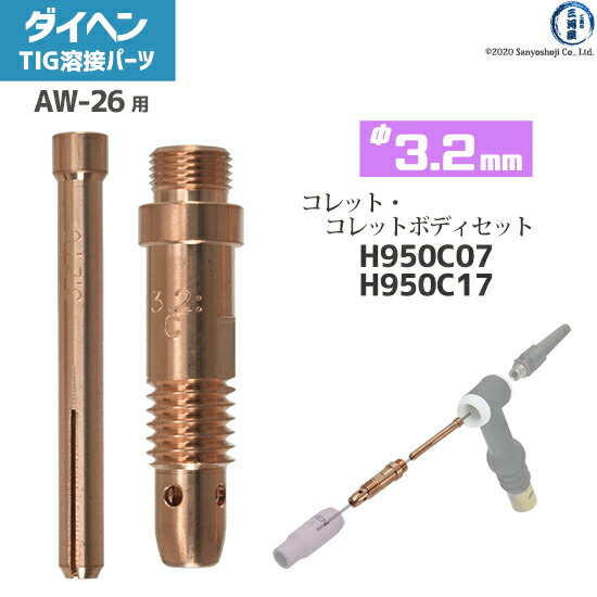 【TIG溶接部品】ダイヘン 標準コレット・コレットボディセット φ3.2mm H950C07 H950C17 TIGトーチ AW-26用