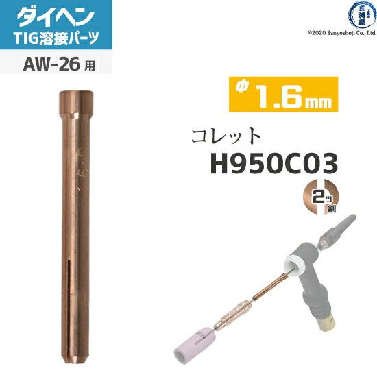 【TIG溶接部品】ダイヘン 標準コレット φ1.6mm H950C03 TIGトーチ AW-26用