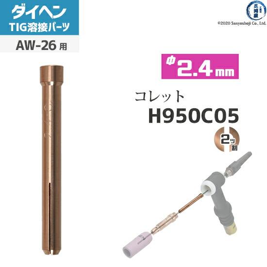 【TIG溶接部品】ダイヘン 標準コレット φ2.4mm H950C05 TIGトーチ AW-26用