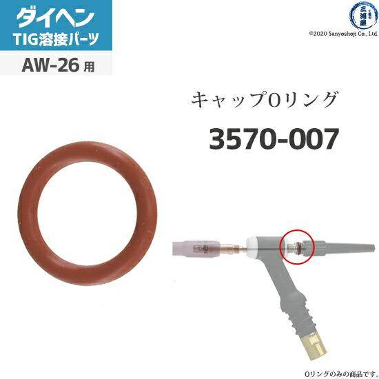 【TIG溶接部品】ダイヘン キャップOリング 3570-007 TIGトーチ AW-26用