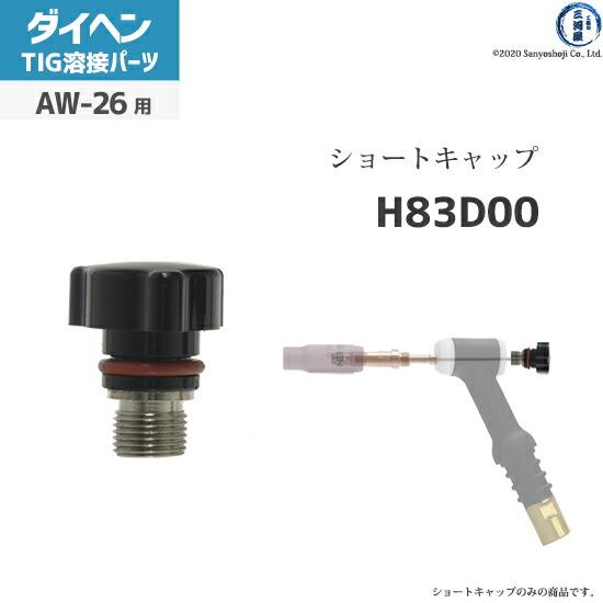 【TIG溶接部品】ダイヘン ショートキャップ H83D00 TIGトーチ AW-26用