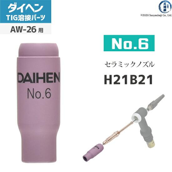 【TIG溶接部品】ダイヘン 標準ノズル No.6 H21B21 TIGトーチ AW-26用
