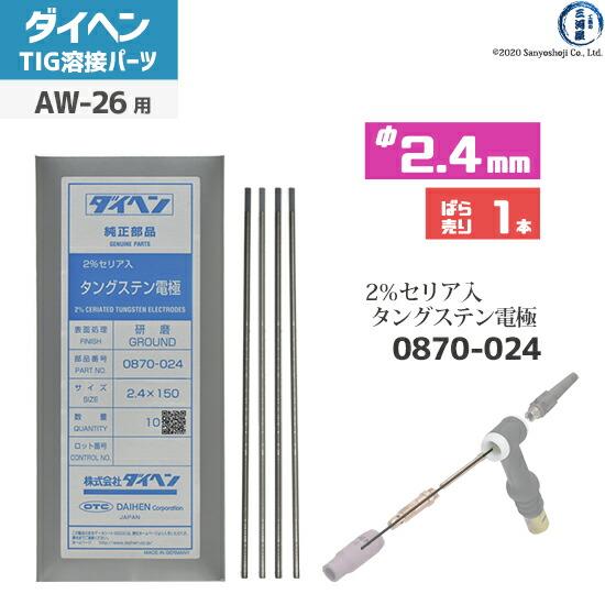 【TIG溶接部品】ダイヘン 標準電極棒 φ2.4mm 0870-024 TIGトーチ AW-26用