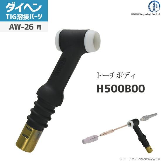 【TIG溶接部品】ダイヘン トーチボディ H500B00 TIGトーチ AW-26用