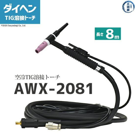 【TIG溶接部品】ダイヘン TIGトーチ AWX-2081