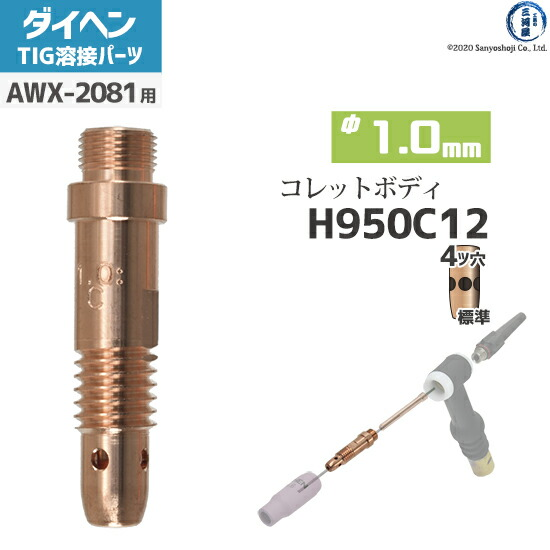 【TIG溶接部品】ダイヘン 標準コレットボディ φ1.0mm H950C12 TIGトーチ AWX-2081用