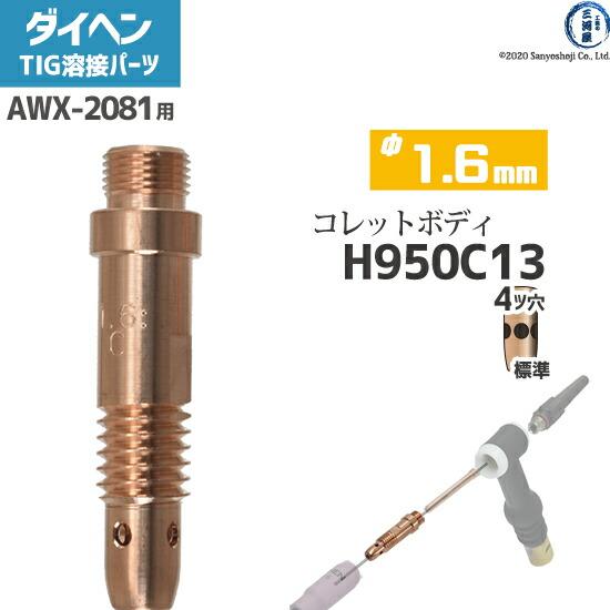 【TIG溶接部品】ダイヘン コレットボディ φ1.6mm H950C13 TIGトーチ 【AWX-2081用】