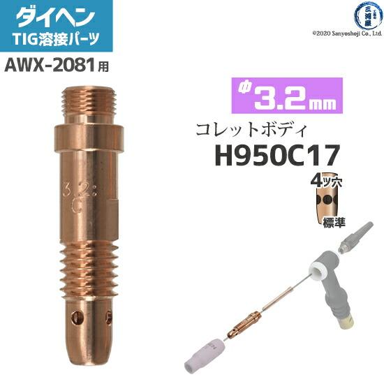 【TIG溶接部品】ダイヘン 標準コレットボディ φ3.2mm H950C17 TIGトーチ AWX-2081用