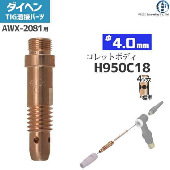 【TIG溶接部品】ダイヘン 標準コレットボディ φ4.0mm H950C18 TIGトーチ AWX-2081用