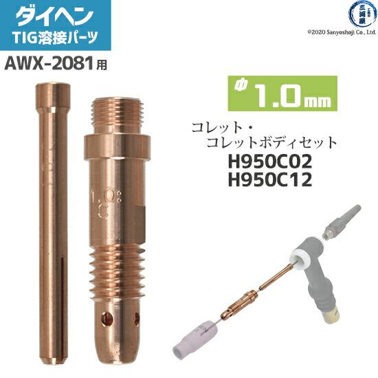 【TIG溶接部品】ダイヘン φ1.0mm用 コレット H950C02 と コレットボディ H950C12 セット TIGトーチ 【AWX-2081用】