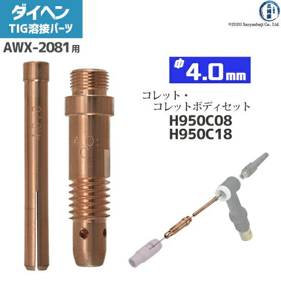 【TIG溶接部品】ダイヘン 標準コレット・コレットボディセット φ4.0mm H950C08 H950C18 TIGトーチ AWX-2081用