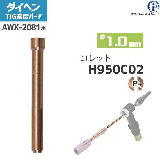 【TIG溶接部品】ダイヘン 標準コレット φ1.0mm H950C02 TIGトーチ AWX-2081用