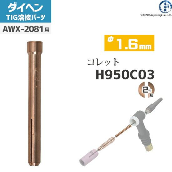 【TIG溶接部品】ダイヘン 標準コレット φ1.6mm H950C03 TIGトーチ AWX-2081用