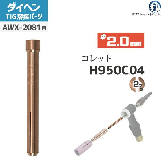 【TIG溶接部品】ダイヘン 標準コレット φ2.0mm H950C04 TIGトーチ AWX-2081用