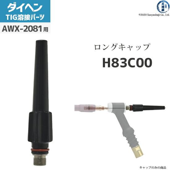 【TIG溶接部品】ダイヘン ロングキャップ H83C00 TIGトーチ AWX-2081用