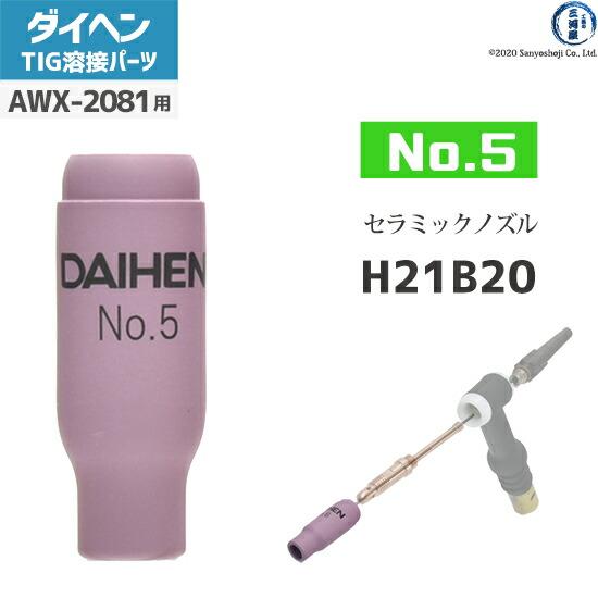 【TIG溶接部品】ダイヘン 標準ノズル No.5    H21B20 TIGトーチ AWX-2081用
