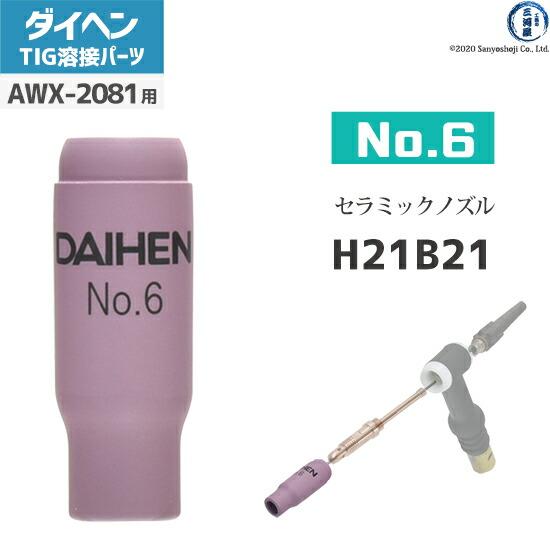 【TIG溶接部品】ダイヘン 標準ノズル No.6 H21B21 TIGトーチ AWX-2081用