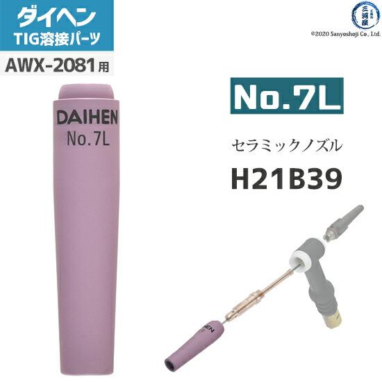 【TIG溶接部品】ダイヘン 標準ノズル No.7L   H21B39 TIGトーチ AWX-2081用